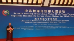 IRES participation in 7th meeting of the Sino-African Think Tanks Forum
